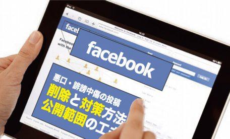 Facebookで受けた誹謗中傷を削除する方法!公開範囲の工夫も