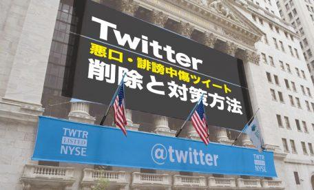 図解あり!ツイッターの誹謗中傷や悪口を削除する方法と対策