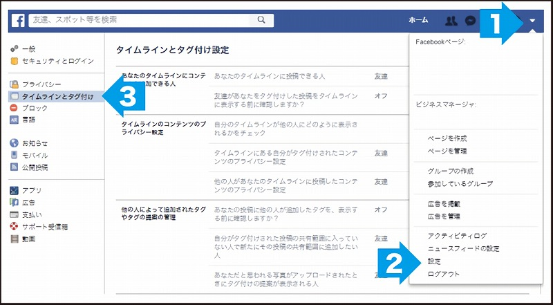 Facebookで自分の公開範囲を工夫しよう