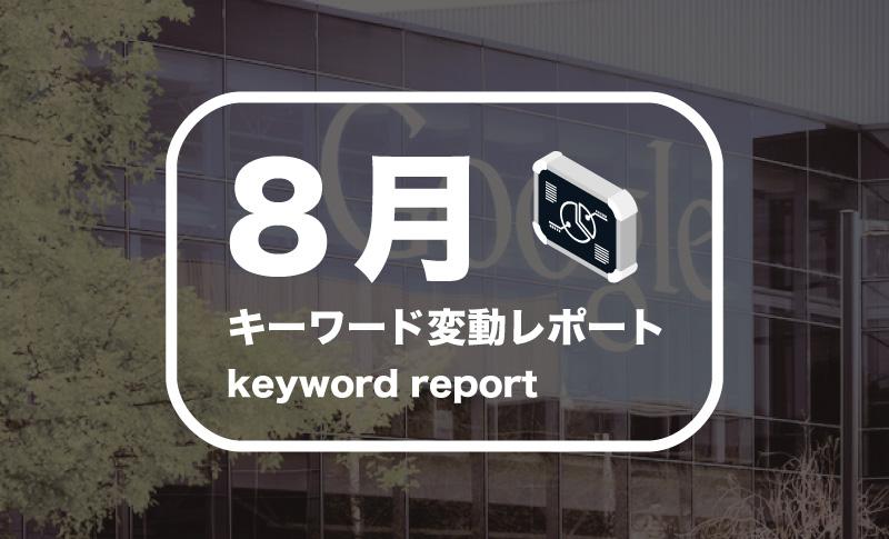 2017年8月キーワード変動レポート