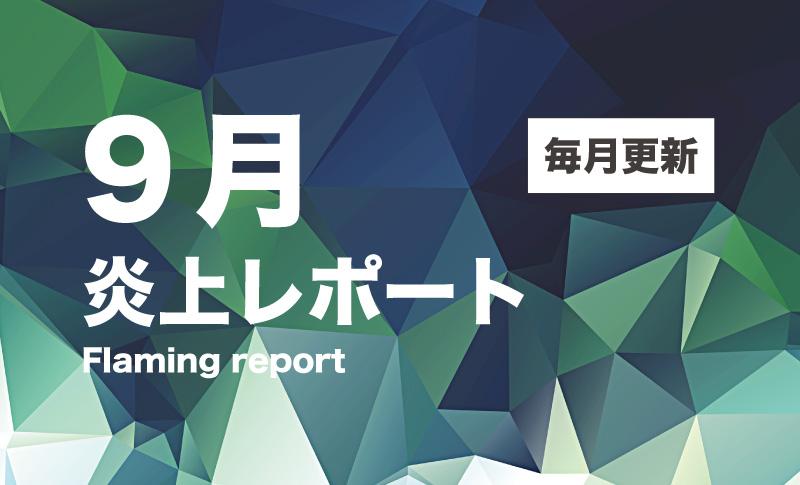 2017年9月更新!炎上リサーチレポート