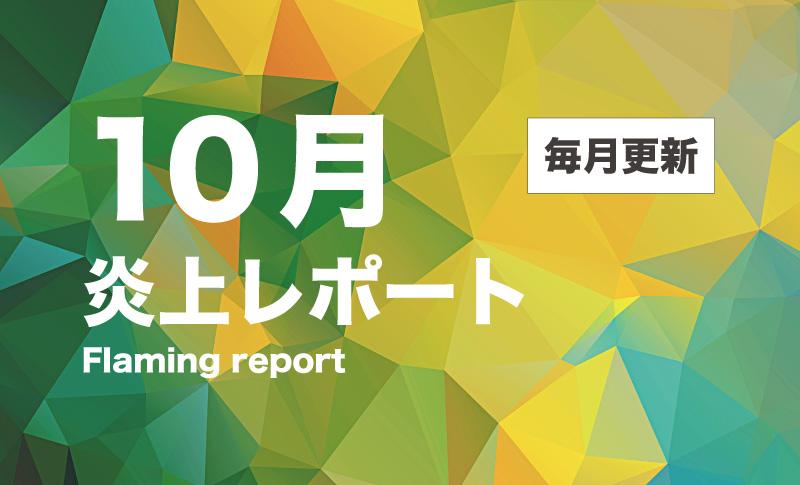 【最新版】2017年10月更新!炎上リサーチレポート