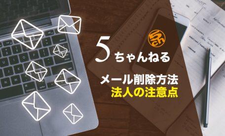 5ちゃんねる(5ch.net)削除依頼がメールに!?法人は要注意!
