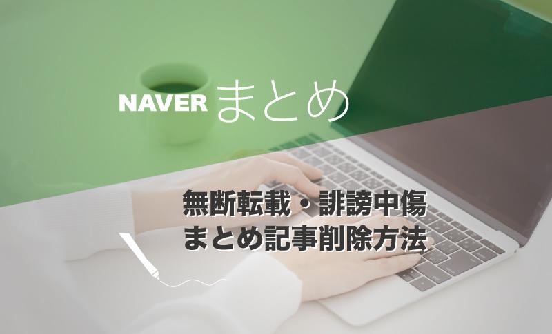 NAVERまとめの無断転載と誹謗中傷記事とをすばやく削除する方法
