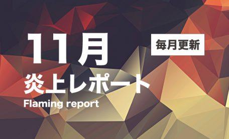2017年11月更新!炎上リサーチレポート