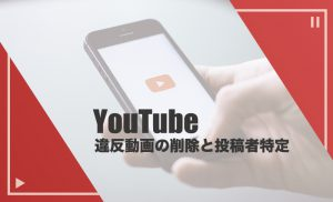 youtubeの著作権違反動画を削除する3つの方法と投稿者特定まで