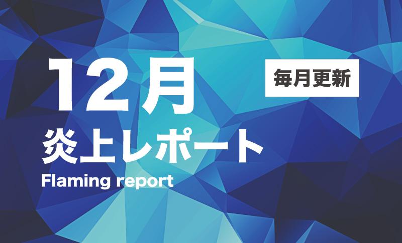 2017年12月更新!炎上リサーチレポート