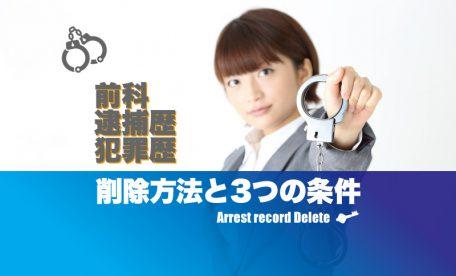 逮捕歴・犯罪歴の記事削除!必要な3つの条件と削除方法
