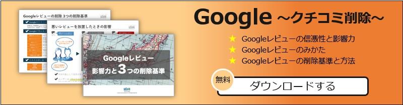 google_kutikomi_sakujo