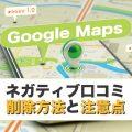 Googleマップの口コミ削除!3つの削除手順と口コミ評価を上げる方法
