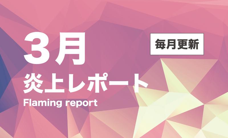 2018年3月更新!炎上リサーチレポート~「トイレ掃除」の社員教育で炎上~