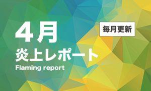 2018年4月更新!炎上リサーチレポート~飲食店がお客様にネット告発され炎上~