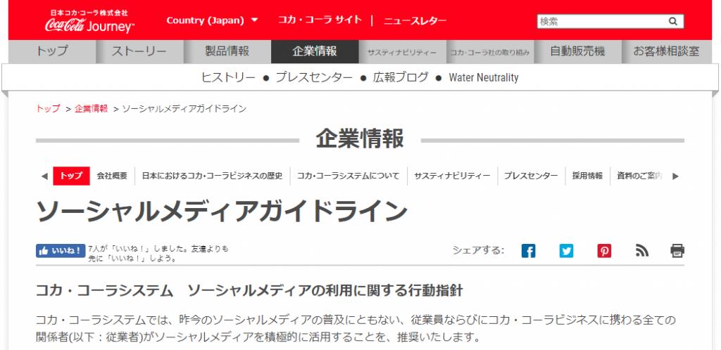 日本コカコーラ株式会社 ソーシャルメディアガイドライン
