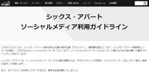 シックス・アパート株式会社 ソーシャルメディア利用ガイドライン