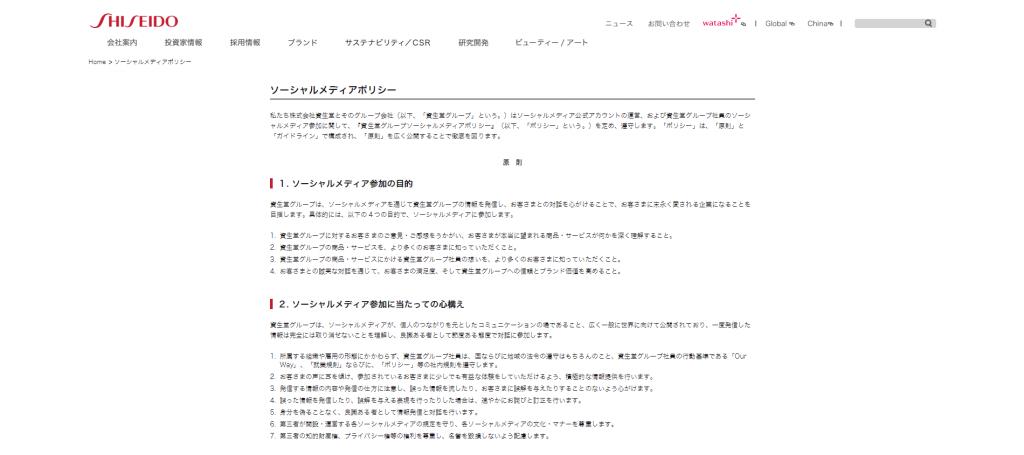 資生堂グループ ソーシャルメディアポリシー