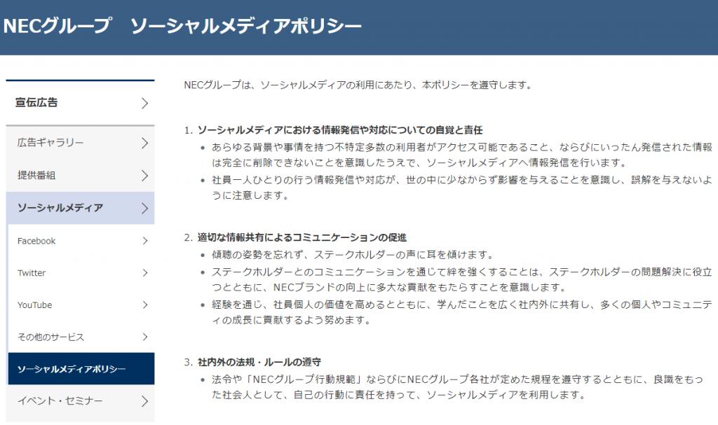 NECグループ ソーシャルメディアポリシー