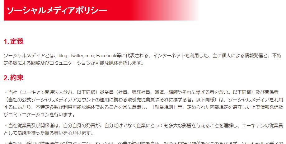 株式会社ユーキャン ソーシャルメディアポリシー