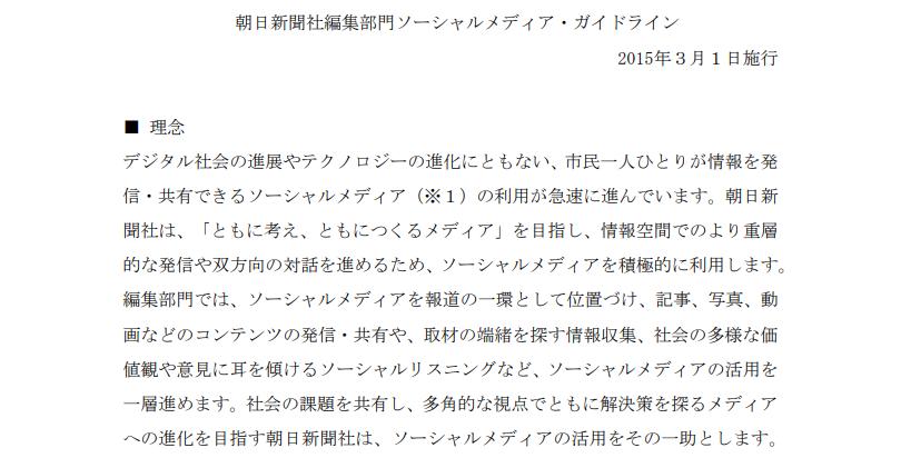 株式会社朝日新聞社 ソーシャルメディアガイドライン