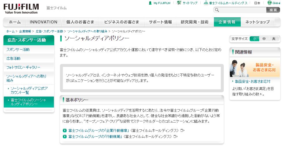 富士フィルム株式会社 ソーシャルメディアポリシー