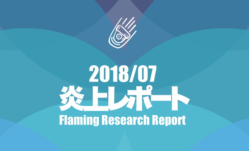 2018年7月更新!炎上リサーチレポート~拉致被害者と家畜を一緒にしていると誤解され炎上~