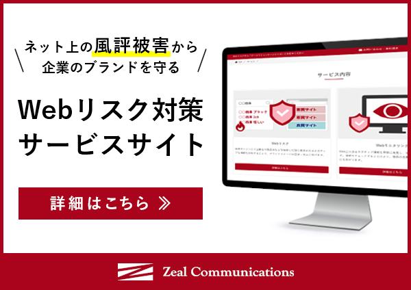 株式会社ジールコミュニケーションズのサービスサイト