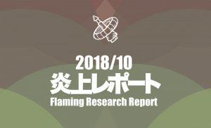 2018年10月更新!炎上リサーチレポート~旅行中止時の対応が悪質だと判断され炎上!~