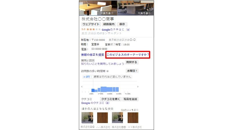 Googleマイビジネスを利用するためのオーナー確認をする
