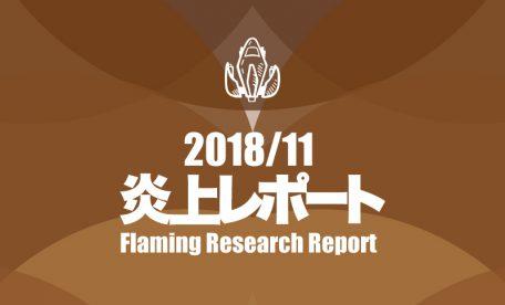 2018年11月更新!炎上リサーチレポート~話題の取り上げ方に批判が殺到し炎上~
