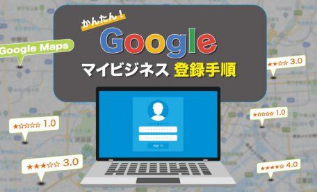 無料で簡単!Googleマイビジネス登録時に役立つ3つの注意点と5つの登録手順
