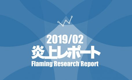 flaming_report201902_eye