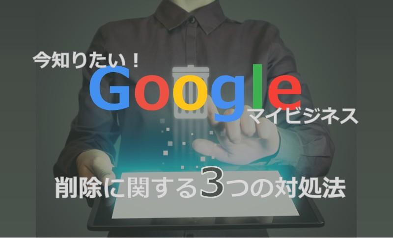 gmb_sakujo_eye