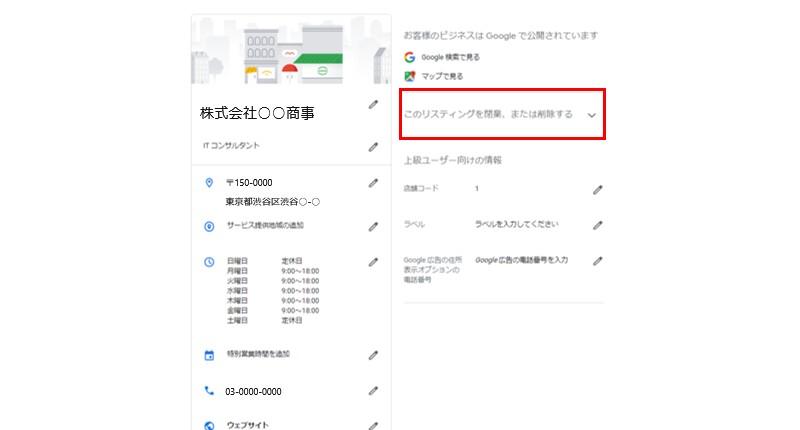 gmb_sakujo_joho