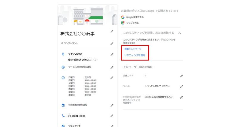 gmb_sakujo_joho2
