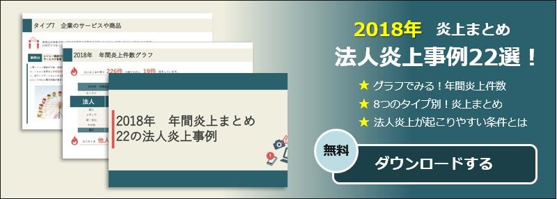 hojin_enjo_tokushu_bana-