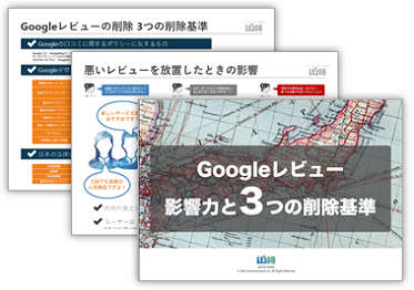 google_kutikomi_bana-form