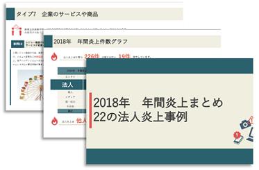 hojin_enjo_tokushu_bana-form