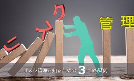 リスク管理をしるための3つの知識