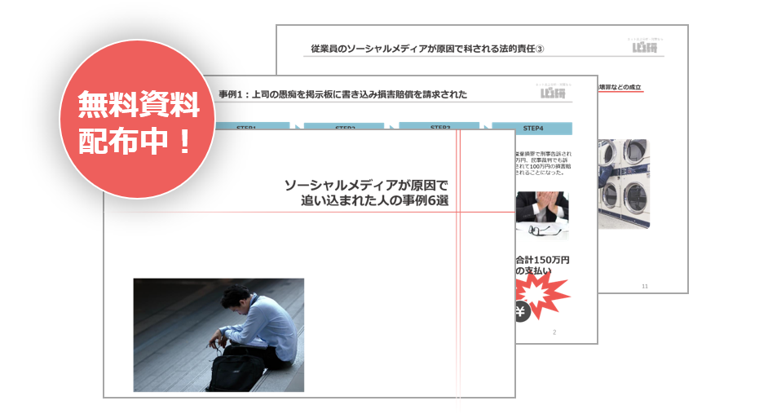 ソーシャルメディア事例集資料ダウンロードフォーム