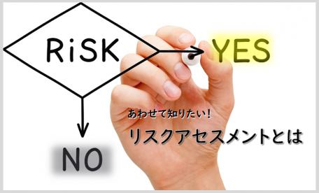 リスクアセスメントの手順と5つの注意点