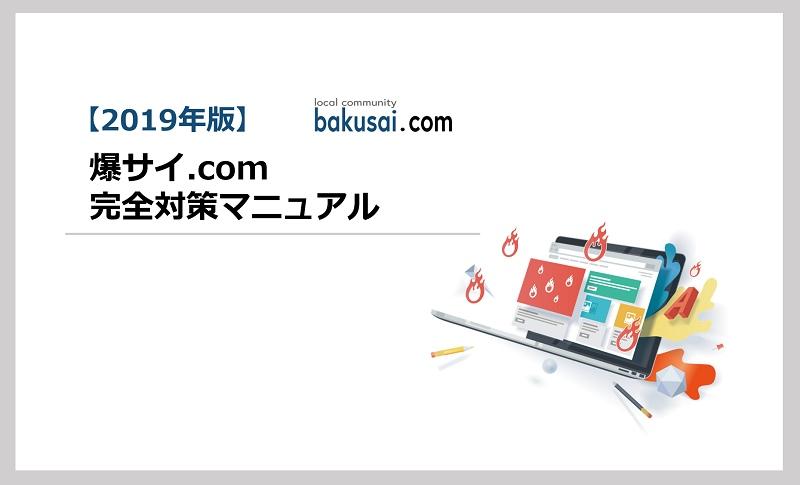 爆サイ.com完全対策マニュアル