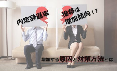 内定辞退率の推移は増加傾向!?増加する原因と対策方法