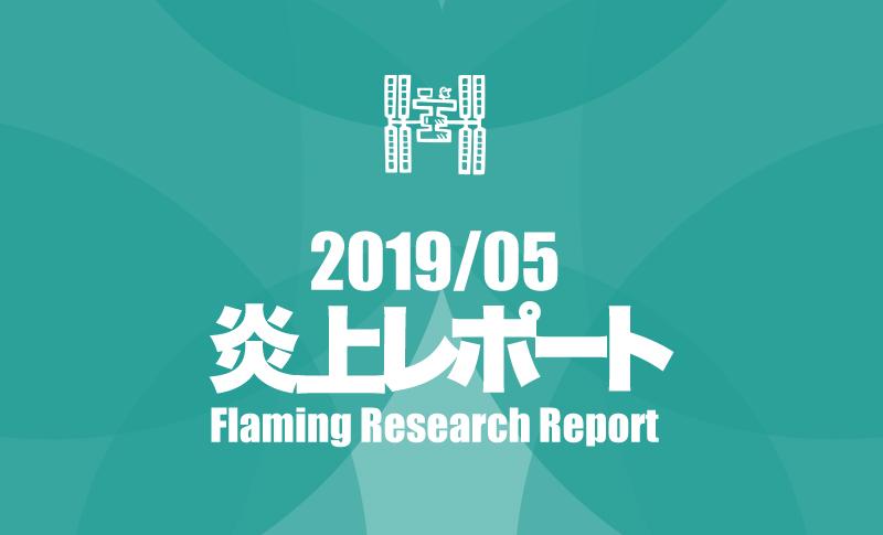 2019年5月更新!炎上リサーチレポート~1つの投稿がさまざまな議論に発展し炎上~