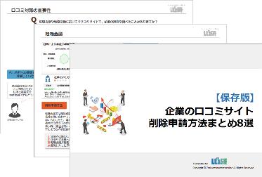 企業口コミサイト削除申請方法まとめ8選
