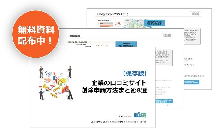 口コミサイト削除申請まとめWP