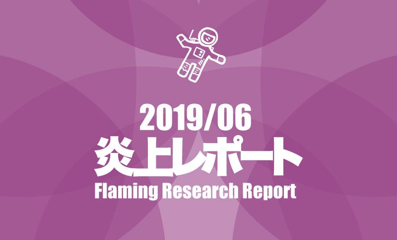 2019年6月更新!炎上リサーチレポート~企画の条件を明記しなかったため炎上~
