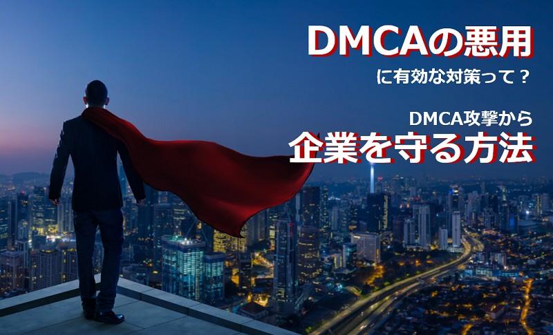 DMCAの悪用に有効な対策とは?|DMCA攻撃から企業を守る方法