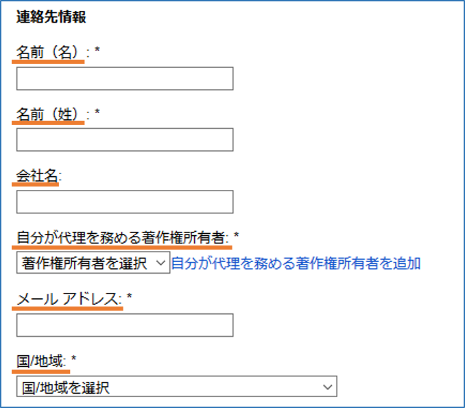 申請する人の情報を入力