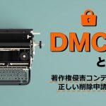 DMCAとは?著作権侵害コンテンツの正しい削除申請方法