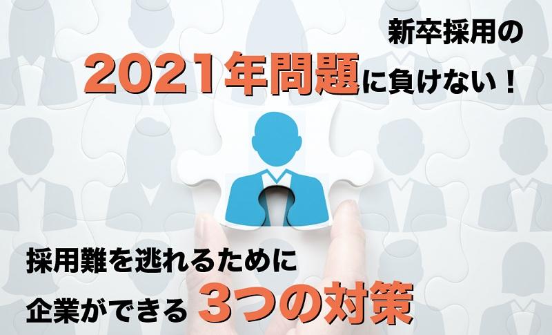 新卒採用の2021年問題に負けない!採用難を逃れるために企業ができる3つの対策