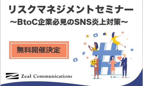 リスクマネジメントセミナー~BtoC企業必見のSNS炎上対策~